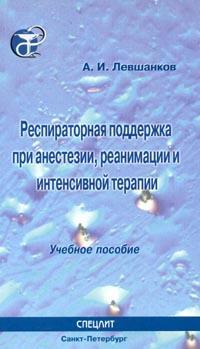 Учебник Фармакология Виноградов Онлайн