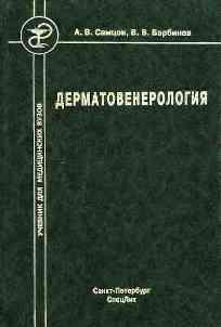ryabov-uchebnik-dlya-meditsinskih-vuzov-skachat-latun